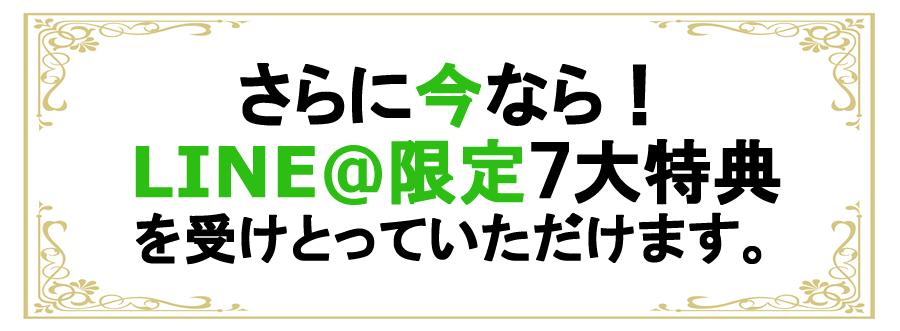 LINE@限定7大特典
