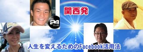 2014.5.17(土)第3回 人生を変えるためのfacebook活用法