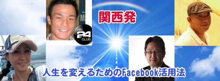 2014.5.24(土)第4回 人生を変えるためのfacebook活用法 in 名古屋