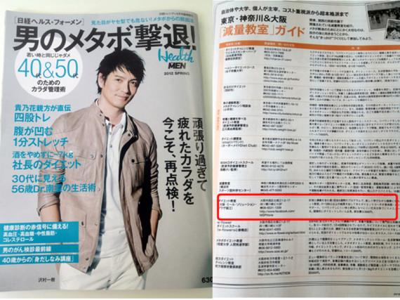 日経BP社 『日経ヘルス for men 2012 spring 男のメタボ撃退!』