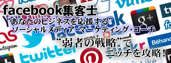 大阪のFacebook集客士