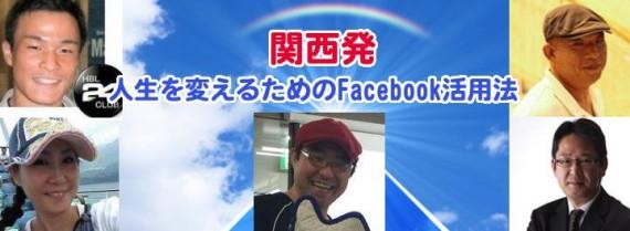 2014.6.7(土)第5回 人生を変えるためのFacebook活用法 featuring ノブ横地
