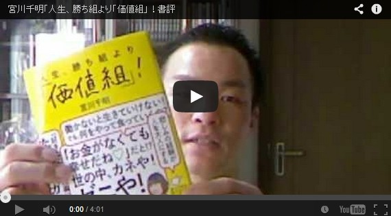 宮川千明「人生、勝ち組より「価値組」!書評