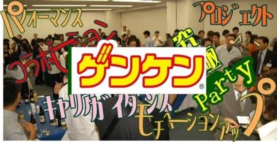 【ゲンケン13周年記念】岸田善和と繋がりを広げる会