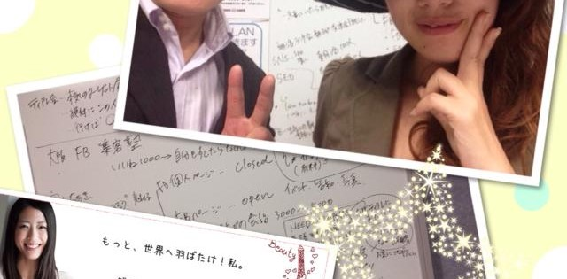 Facebook集客戦略&WordPress運営コンサルティングの無料モニター 株式会社ピナコ 石尾 麻衣さん 2回目