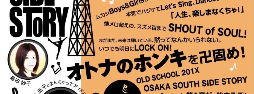 2014.11.19(水)Old School(Special Guest原田真二)がん患者支援・がん検診啓発チャリティLIVE