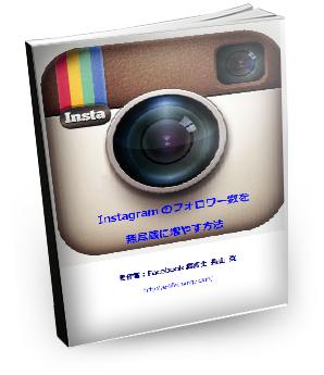 【マル秘レポート】『Instagramのフォロワーを無尽蔵に増やす方法』
