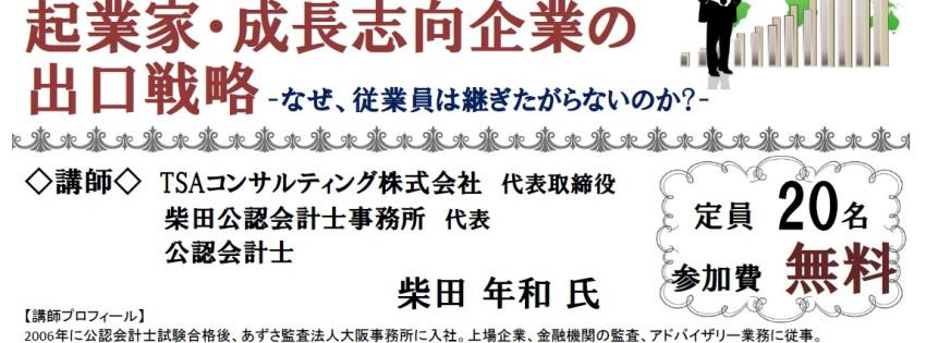2015.7.3(金)大阪府/考えたときにはもう遅い!起業家・成長志向企業の出口(エグジット)戦略 -なぜ、従業員は継ぎたがらないのか?-