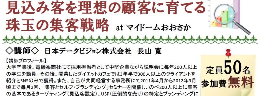 【満員御礼】2015.7.10(金)大阪府/見込客を理想の顧客に育てる珠玉の集客戦略 @マイドームおおさか - 砂漠でアテのない釣り、いつまで続けますか?