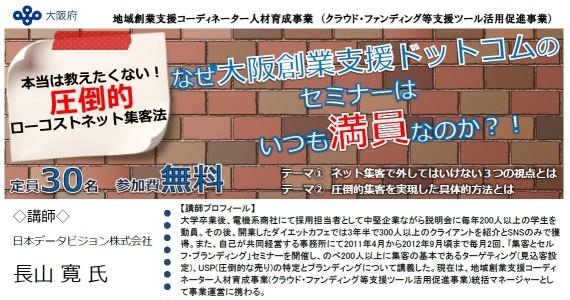 2015.9.17(木)大阪府/本当は教えたくない!圧倒的ローコストネット集客法「なぜ大阪創業支援ドットコムのセミナーはいつも満員なのか?!」