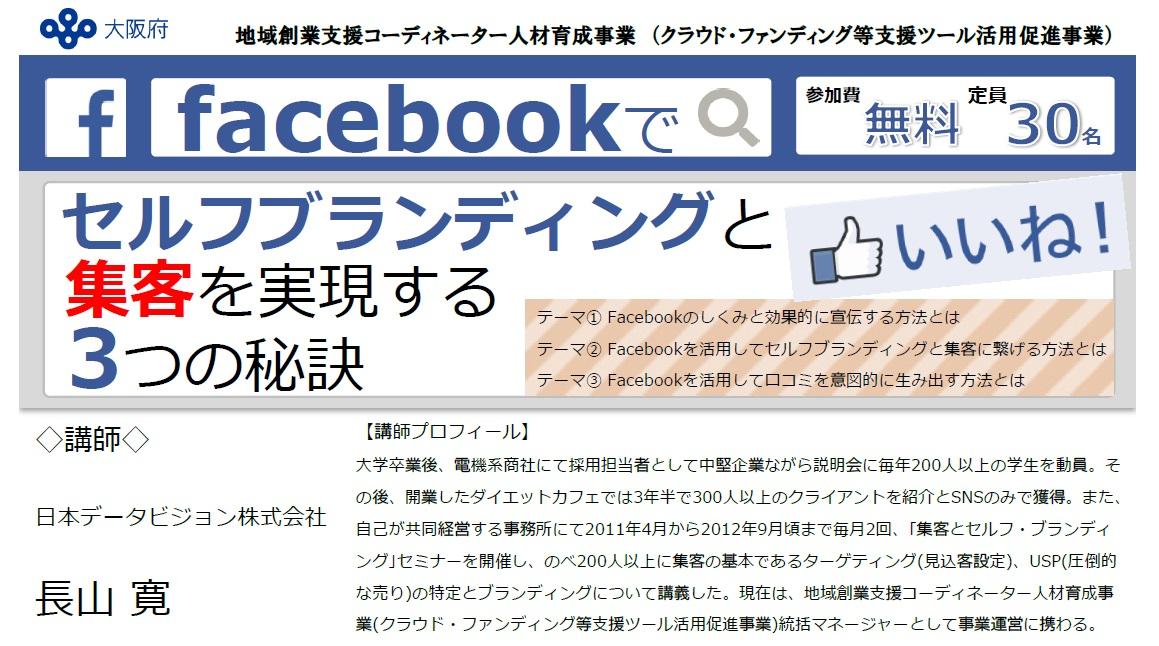 【満員御礼】2015.8.20(木)大阪府/Facebookでセルフブランディングと集客を実現する3つの秘訣