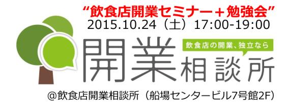 2015.10.24(土)大阪/飲食店開業セミナー+勉強会「ここを押さえれば失敗しない!店舗物件の選び方」