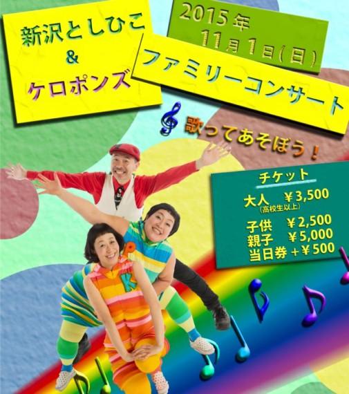 新沢としひこ&ケロポンズ ファミリーコンサート @西宮市プレラホール