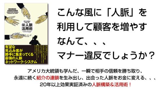 マル秘人脈活用術 / ボブ・バーグ