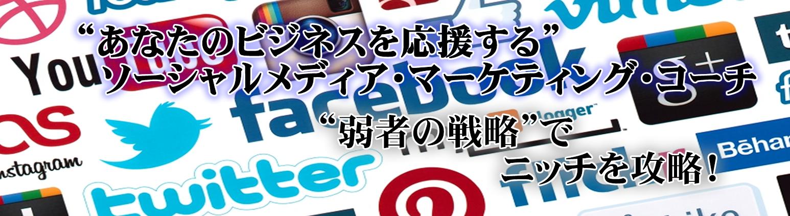 大阪のFacebook集客士 長山 寛