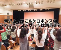 新沢としひこさんとケロポンズのファミリーコンサートは満員御礼