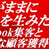 【満員御礼】2015.12.19(土)思うがままに売上を生みだす!Facebook集客&リアルな顧客獲得の極意(キャンセル待ち)