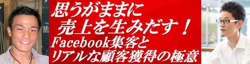 2016.1.23(土)思うがままに売上を生みだす!Facebook集客&リアルな顧客獲得の極意 Vol.2
