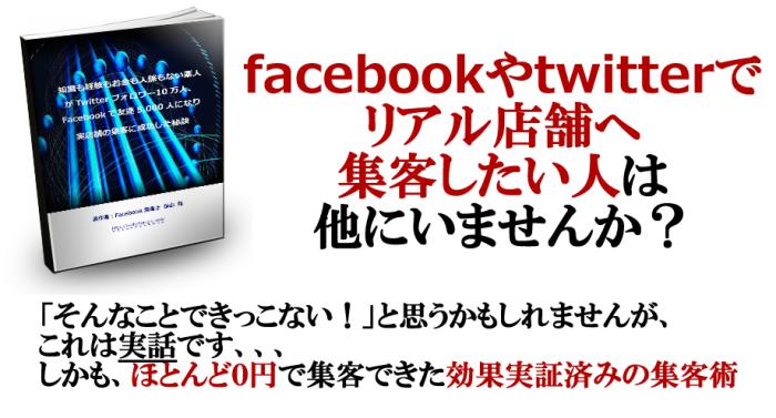 facebookやtwitterでリアル店舗へ集客したい人は他にいませんか?