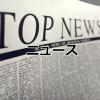 開封率の高いEメールの件名に含まれる8つの要素 その6「ニュース」