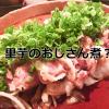 本町 ぢどり庵 里芋のおじさん煮?