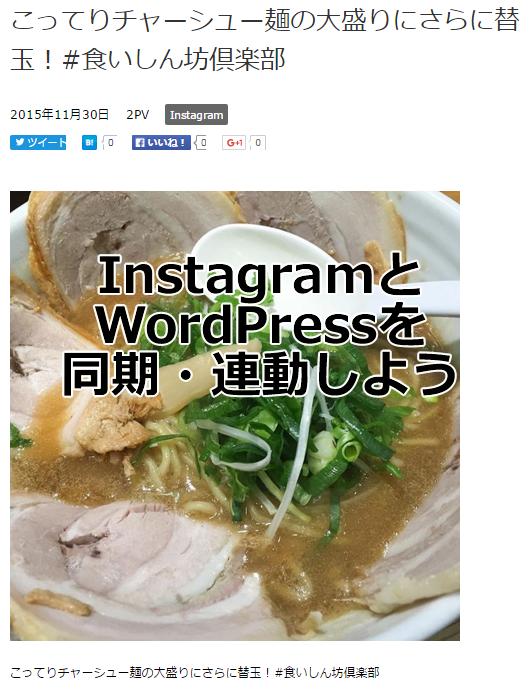 InstagramとWordPressを同期・連動しよう