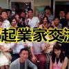 2016.4.17(日)第4回 大阪起業家交流会