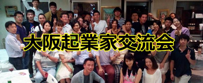 第9回 大阪起業家交流会、 ありがとうございました。