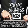 メールの書き方を変えてみて、ショックな反応とは?