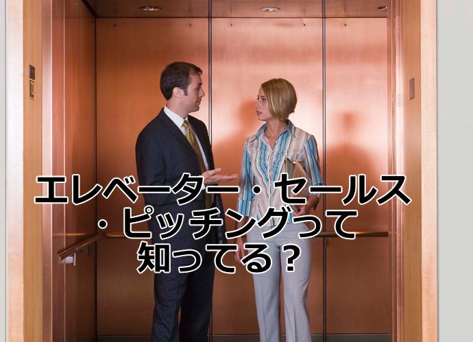 エレベーター・セールス・ピッチングって知ってる?