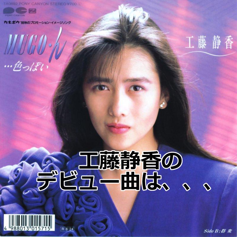 工藤静香のデビュー曲は、、