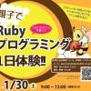 2016.1.30(土)親子でRubyプログラミング1日体験