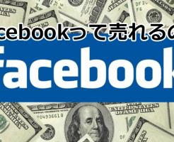 Facebookって売れるの?
