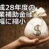 平成28年度の創業補助金は大幅に縮小