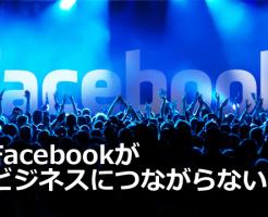 Facebookがビジネスにつながらない?