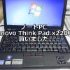 ノートPC「Lenovo Think Pad x220」を買いました