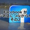 Facebook がビジネスにつながらない その2