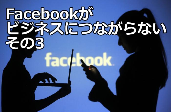 Facebookがビジネスにつながらない その3