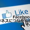 Facebookがビジネスにつながらない その4