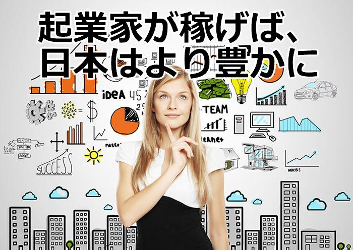 起業家が稼げば、日本はより豊かに