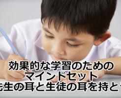 効果的な学習のためのマインドセット - 先生の耳と生徒の耳を持とう