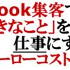 """【セミナー】2016年8月 Facebook集客で「好きなこと」を仕事にする""""ハイパーローコスト起業術"""""""