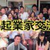 2016.12.4(日)第12回 大阪起業家交流会