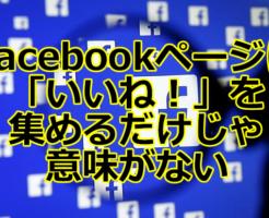 Facebookページは「いいね!」を集めるだけじゃ意味がない