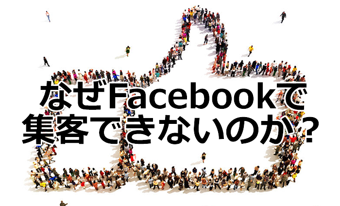 なぜFacebookで集客できないのか?