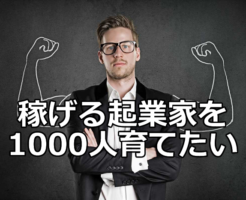 稼げる個人起業家を1000人育てたい