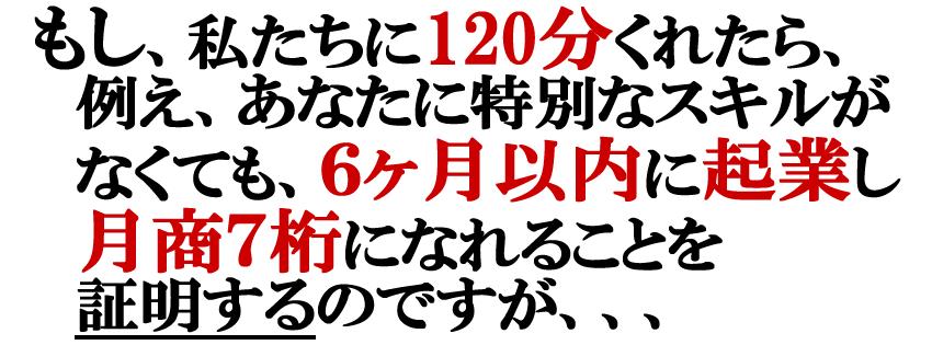 2016.6.19(火)【交流会つき】NOスキルでもサクサク起業!右脳を活性化する速読体験つき