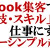 """Facebook集客で「特技・スキル」を仕事にする""""ハイパーシンプル起業術"""""""
