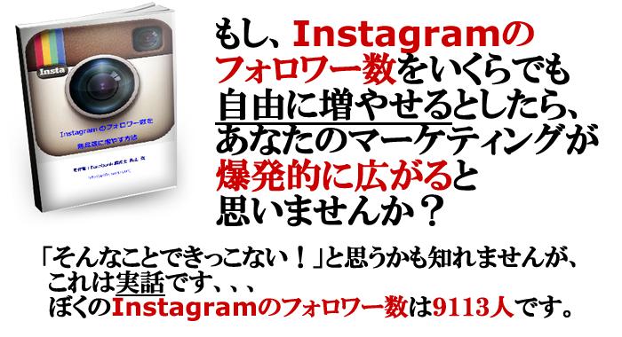 もし、Instagramのフォロワー数をいくらでも自由に増やせるとしたら、