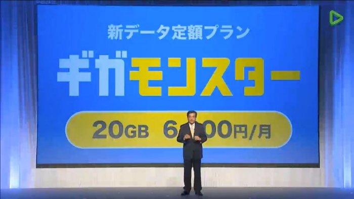 ソフトバンクのギガモンスターデータ定額 20Gがすごい